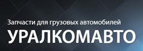Уралкомавто Ижевск