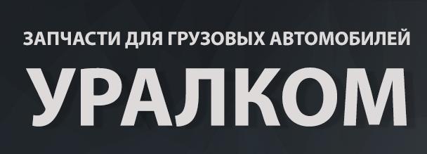 Запчасти для грузовых автомобилей Ижевск